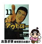 【中古】 アウト・ロー 11 / コウノ コウジ / 講談社 [コミック]【ネコポス発送】