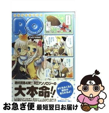 【中古】 マジキュー4コマRO Extreme! 4 / KADOKAWA(エンターブレイン) / KADOKAWA(エンターブレイン) [コミック]【ネコポス発送】