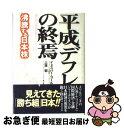 【中古】 平成デフレの終焉 沸騰する日本株 / イェスパー コール /...