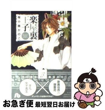 【中古】 楽屋裏王子 / 桜小路 かのこ / 小学館 [文庫]【ネコポス発送】
