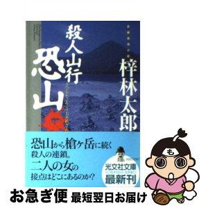 [Used] Murder Yamayuki Osorezan Feature Detective Novel / Azusa Rintaro / Kobunsha [Bunko] [Nekoposu]