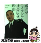 【中古】 ボクがライブドアの社長になった理由(ワケ) / 平松 庚三 / ソフトバンク クリエイティブ [単行本]【ネコポス発送】