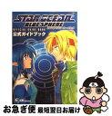 【中古】 スターオーシャンブルースフィア公式ガイドブック Game boy Game boy color / CB'S PROJECT / エニックス [単行本]【ネコポス発送】
