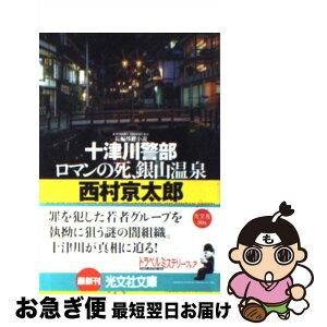 [Used] Death of Inspector Totsugawa Roman, Ginzan Onsen Feature Detective novel / Kyotaro Nishimura / Kobunsha [Bunko] [Nekoposu]