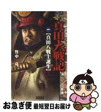 【中古】新真田大戦記  1/竹中 亮[新書]