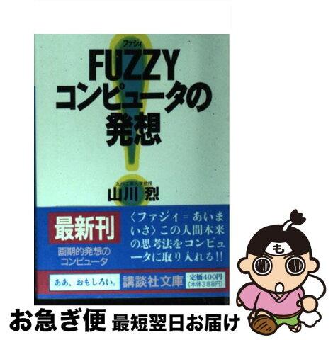 【中古】 Fuzzy(ファジィ)コンピュータの発想 / 山川 烈 / 講談社 [文庫]【ネコポス発送】