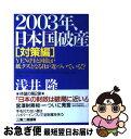 【中古】 2003年、日本国破産 対策編 / 浅井 隆 / 第二海援隊 [単行本]【ネコポス発送】