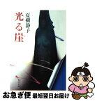 【中古】 光る崖 / 夏樹 静子 / KADOKAWA [文庫]【ネコポス発送】
