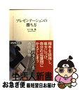 中古 プレゼンテションの勝ち方  五十嵐 健  NHK出版 新書ネコポス発送