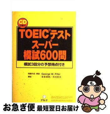 【中古】 CD付TOEICテストスーパー模試600問 / GeorgeW. Pifer / アルク [単行本]【ネコポス発送】