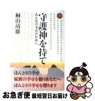 【中古】 守護神を持て みんなの幸せのために / 桐山 靖雄 / 平河出版社 [単行本]【ネコポス発送】