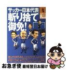 【中古】 サッカー日本代表斬り捨て御免! 我らが日本代表を、上から下までしゃぶり尽くす! / 宝島社 / 宝島社 [ムック]【ネコポス発送】