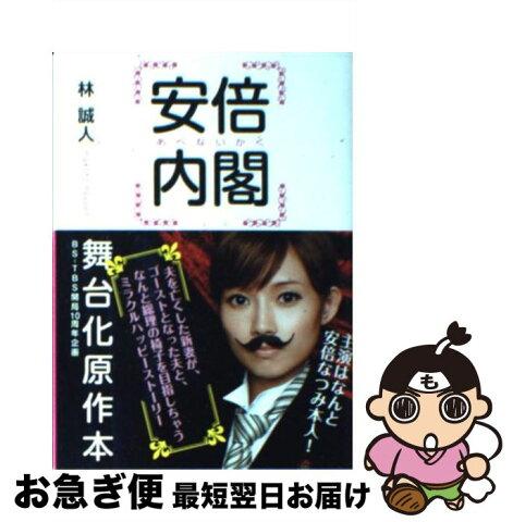 【中古】 安倍内閣 / 林 誠人 / 泰文堂 [文庫]【ネコポス発送】