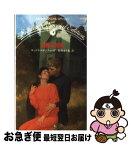 【中古】 秘密の結婚 / 松本 まり恵, サンドラ・スタンフォード / ハーレクイン [新書]【ネコポス発送】