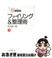 【中古】ファイリング&整理術/矢次 信一郎[新書]