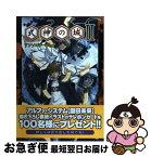 【中古】 式神の城2アンソロジーコミック / エンターブレイン / エンターブレイン [コミック]【ネコポス発送】