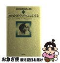 【中古】 社会科指導の基本と発展 3 / 佐島 群巳 / 教育出版 [...
