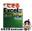 中古 できるExcel 2000 & 2002 Windows対応 グラフ活用編  プロジェクトA  インプレス 単行本ネコポス発送