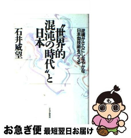 """【中古】 """"世界的混沌の時代""""と日本 逆境がさらにしなやかな日本型技術をつくる / 石井 威望 / PHP研究所 [単行本]【ネコポス発送】"""