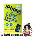 【中古】 iPhone×LIFE Complete Book! for iPhone&iPod touch / 田中 裕子 / 翔泳社 [単行本(ソフトカバー)]【ネコポス発送】