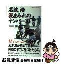 【中古】 名波浩泥まみれのナンバー10(テン) / 平山 譲 / TOKYO FM出版 [単行本]【ネコポス発送】