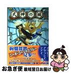 【中古】 式神の城2 Paradise typhoo / 海法 紀光 / エンターブレイン [文庫]【ネコポス発送】
