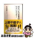 もったいない本舗 お急ぎ便店で買える「【中古】 部長、その恋愛はセクハラです! / 牟田 和恵 / 集英社 [新書]【ネコポス発送】」の画像です。価格は423円になります。