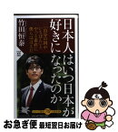 【中古】 日本人はいつ日本が好きになったのか / 竹田 恒泰 / PHP研究所 [新書]【ネコポス発送】