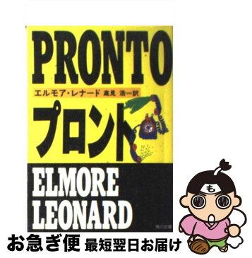 【中古】 プロント / エルモア レナード / 角川書店 [文庫]【ネコポス発送】