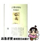 【中古】 言葉を恃む / 竹西 寛子 / 岩波書店 [単行本]【ネコポス発送】