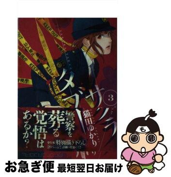 【中古】 SAKURA TABOO 3 / 猫田 ゆかり / 講談社 [コミック]【ネコポス発送】