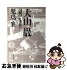 【中古】 大山巌 3 / 児島 襄 / 文藝春秋 [文庫]【ネコポス発送】