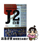 【中古】 J2白書 永久保存版 2013 / J's GOAL J2ライター班 / 東邦出版 [単行本]【ネコポス発送】