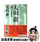 【中古】 大山巌 2 / 児島 襄 / 文藝春秋 [文庫]【ネコポス発送】