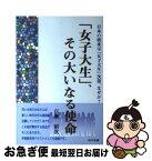 【中古】 「女子大生」、その大いなる使命 日本の将来は「女子大生」次第、なぜか? / 百瀬 昭次 / 現代図書 [単行本(ソフトカバー)]【ネコポス発送】