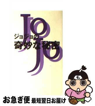 【中古】 ジョジョの奇妙な秘密 / 横浜JOJO倶楽部 / データハウス [新書]【ネコポス発送】
