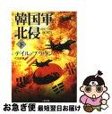 【中古】 韓国軍北侵 下 / デイル ブラウン / 二見書房 [文庫]【ネコポス発送】