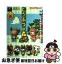 【中古】 どうぶつの森e+ Nintendo dream /...