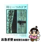 【中古】 同じ一つのドア / ジョン・アップダイク / 新潮社 [文庫]【ネコポス発送】