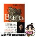 【中古】 Burn. / 加藤 シゲアキ / KADOKAWA/角川書店 [単行本]【ネコポス発送】