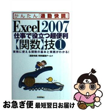 【中古】 Excel 2007仕事で役立つ超便利〈関数〉技 実務に使える関数の基本と実践がわかる! 1 / 「通勤快読」特別編集チーム / 技 [単行本(ソフトカバー)]【ネコポス発送】