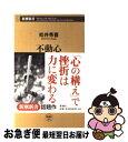 【中古】 不動心 / 松井 秀喜 / 新潮社 [新書]【ネコポス発送】