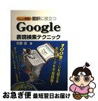 【中古】 ちょっと検索!翻訳に役立つGoogle表現検索テクニック / 安藤 進 / 丸善 [単行本]【ネコポス発送】