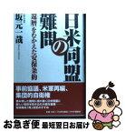 【中古】 日米同盟の難問 「還暦」をむかえた安保条約 / 坂元 一哉 / PHP研究所 [単行本]【ネコポス発送】