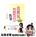 【中古】 日本一短い「母」への手紙 一筆啓上 / 福井県丸岡町 / KADOKAWA [文庫]【ネコポス発送】
