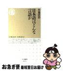 【中古】 日本語はどんな言語か / 小池 清治 / 筑摩書房 [新書]【ネコポス発送】