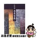 中古 本居宣長 下巻 改版  小林 秀雄  新潮社 文庫ネコポス発送