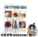 【中古】 イタリア料理の基本 アンティパストからドルチェまで / 片岡...
