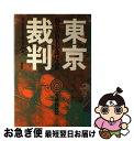 もったいない本舗 お急ぎ便店で買える「【中古】 東京裁判 下 / 朝日新聞東京裁判記者団 / 講談社 [単行本]【ネコポス発送】」の画像です。価格は279円になります。