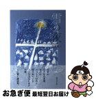 【中古】 雪の夜 / 小林 敬三 / 女子パウロ会 [単行本(ソフトカバー)]【ネコポス発送】